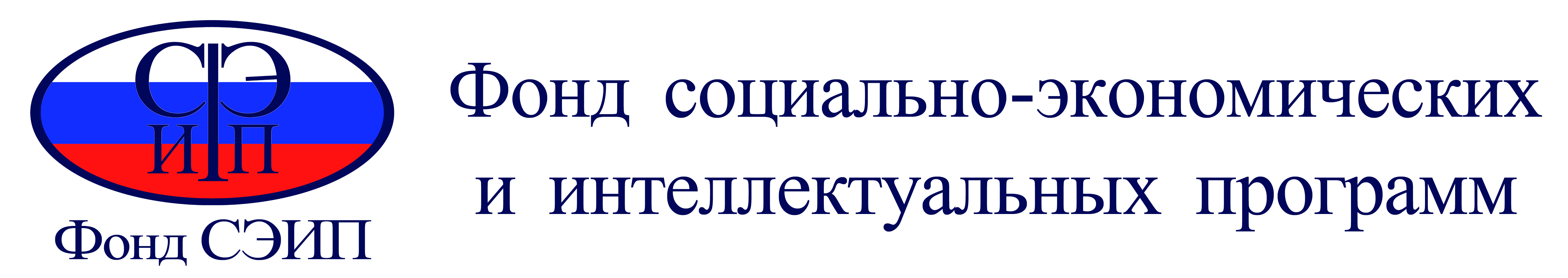 Фонд СЭИП